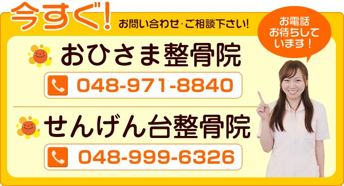 春日部市交通事故・むちうち治療.com tel:048-971-8840/tel:048-999-6326