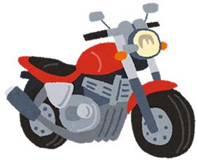 バイク事故について